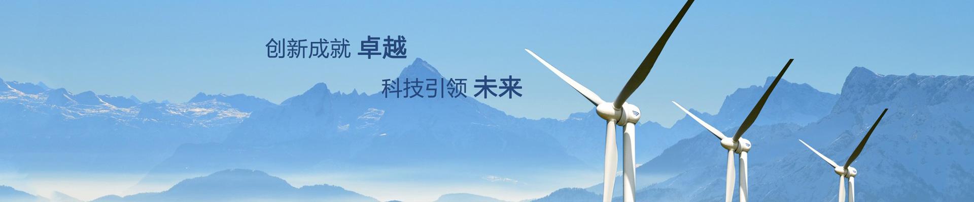 安徽卓越电力设备有限公司-banner